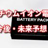 リチウムイオン電池は今後どうなるか?未来予測!