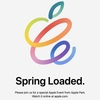 【正式発表】Apple、日本時間4月21日(水)午前2時に発表イベントを開催【更新:イースターエッグも】