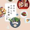 3月18日に、書籍「日々をたのしむ器と料理」がでます