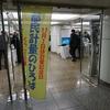 2018/11/01 新宿西口イベントコーナー「計量の日」/国立公文書館「プロジェクションマッピング」