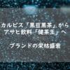 2018-So-08.カルピス「黒豆黒茶」よ永遠に、Amazonでの販売終了とアサヒ飲料の新商品「健茶王」へ