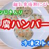 【離乳食レシピ】栄養満点!豆腐ハンバーグの作り方!【離乳食後期】