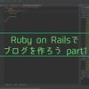 【動画解説】Ruby on Railsで丁寧にブログを作る part1