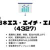 【銘柄分析】第12回 日本エス・エイチ・エル(4327)