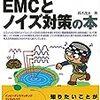 コラム「デバイス通信」を久々に更新。実装技術ロードマップの第39回「EMC対策部品」