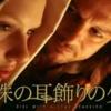 映画「真珠の耳飾りの少女」(2003)スカーレット・ヨハンソンの出世作。
