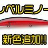 【レイドジャパン】遠投出来るロングミノー「レベルミノー」に新色追加!