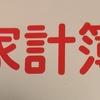 わたし基準【家計簿】