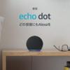 新型Amazon Echo Dot登場。前モデルとの比較をしてみた。違いは形状とWi-Fi性能