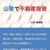 日本政策金融公庫の無料レポートを書きました。