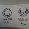 #700 東京オリンピック準備に燃える街[新宿区:2月訪問(五輪編)]