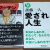 本2冊無料でプレゼント!(3497冊目)