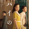 【日本映画】「スパイの妻 劇場版〔2020〕」を観ての感想・レビュー