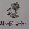 သိန်းဖေမြင့်ဝတ္ထုတိုများ テインペーミン短編集 THEIN PE MYINT WUTHTUDOMYA(財団法人大同生命国際文化基金 アジアの現代文芸 MYANMAR [ミャンマー]⑦)読了