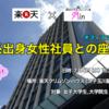 ☆7/5(水)の午後空いてる理系女子は〜!!!!☆