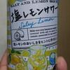 セブンイレブン限定サッポロ 塩レモンサワー飲んでみました