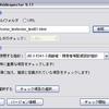 色のアクセシビリティ・チェックツール Fujitsu Accessibility Assistance