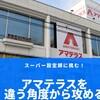 10月7日 朝イチから横浜市のアマテラスへ違う角度から攻めてみました