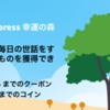 AliExpress幸運の森は木を育ててクーポンをゲットできるゲームです