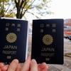 初めての海外旅行!!アメリカ旅行〜準備編〜パスポート申請から取得までの道のり