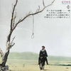 マカロニ・ウェスタンの火付け役✨『荒野の用心棒』-ジェムのお気に入り映画