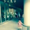 【3人息子】10. 魔の2才児7変化