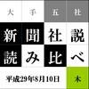 「佐川国税庁官、出ないよ。」当然あの2社はモノ申す。 |社説読み比べ2017/8/10(木)