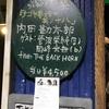 20161013 内田勘太郎 今池TOKUZO