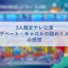 3人限定テレ公演『エリザベート・キャロルの謎めく人魚島』の感想