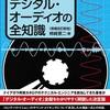 サウンド・クリエイターのための、 デジタル・オーディオの全知識〈増補改訂新版〉