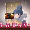 アウトドアカメラ RICOH WG-6購入