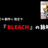 『BLEACH』の詠唱集【魔法 呪文の創作に役立つ】
