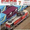 『月刊 鉄道模型趣味(TMS) 2014 7 No.866』 機芸出版社