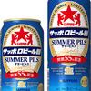 この夏だけの限定ビール♪【サッポロビール園サマーピルス】