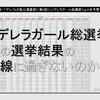 デレ7th大阪公演直前に第9回シンデレラガール総選挙Top10を予想する