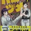 漫画「ハコヅメ」5巻 交番女子は普通の女の子に戻れない💦