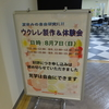 「ウクレレ製作&体験会」レポート