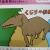 「クジラの祖先は犬みたいだった」 理科好きな子に育つ不思議365を読んだ感想