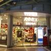 食のセレクトショップ「北野エース」が最高の楽園だった! ANNEX静岡伊勢丹店