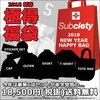 サブサエティー 福袋2018予約ネタバレ SUBCIETY(サブサエティー)2018 初売り福袋楽天
