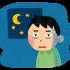 睡眠障害の心的要因を解消!模様替えで不眠症が改善した話