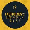 勝間さん、イケハヤさんも絶賛!「ファクトフルネス」で、世界を正しく読み解く習慣を身につけよう!
