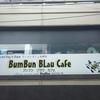 ブンブンブラウカフェ ウィズ ビーハイブ  アグー叉焼の醤油ラーメン 白トリュフ塩ラーメン
