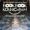 BOOK BOOK KONNICHIWA! (20th Anniversary Special)の構成と感想