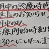 【5月中の診療時間延長のお知らせ】