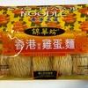 香港蝦ワンタン麺を自宅で作ってみたよ