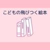 こどもの飛びつく絵本シリーズ5選|1歳編