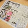 沖縄メディアの報道を知ることの意義〜辺野古本体着工、沖縄タイムス「自治破壊する暴挙だ」 琉球新報「民意無視の強権政治だ」