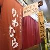 大阪市の天満でおすすめなのは『丹波鍋ホルモンかわむら』の鍋ホルモンです!