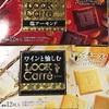 不二家:LOOKcarre塩アーモンド、濃厚チーズ